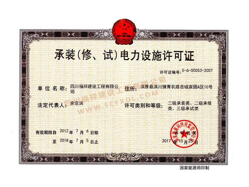承装(修、试)许可证