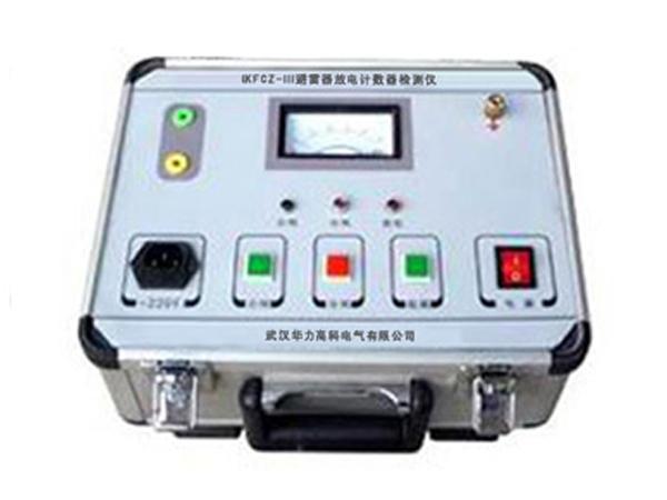 避雷器放电计数器检测仪